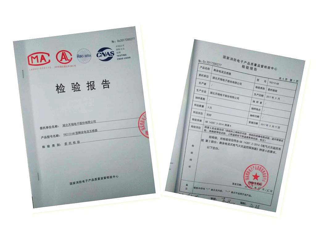 The residual current transformer of our company passed the third party inspection center test successfully